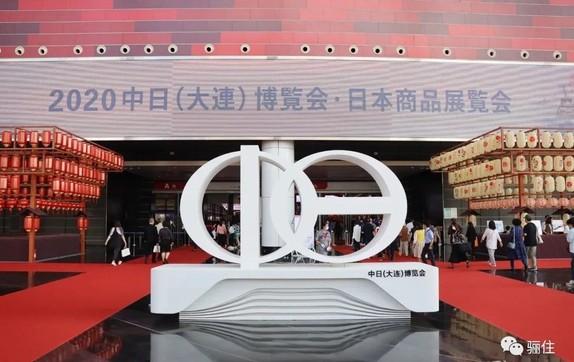 2020年中日(大连)博览会